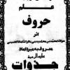 مجموعه کتابهای میرداماد