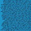 ۸۰۰رابطه میان آیین تدفین و سفال