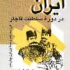 کتاب ایران در دوره سلطنت قاجار