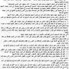 کتاب علم الاشارات لاستخراج الكنوز والدفائن