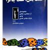 کتاب کتاب هفت بدن هفت چاکرا