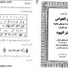 کتاب کنز الخواص مجموعه از لوحهای محفوظ ختک الغرائب کنز الیهود
