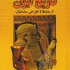 کتاب تاریخ ایران از مادها تا انقراض ساسانیان