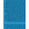 کتاب ۸۰۰ رابطه میان آیین تدفین و سفال