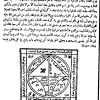 کتاب الجفر فى شمس المعارف