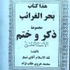 کتاب بحر الغرائب
