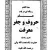کتاب علم حروف و جفر معرفت