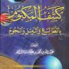 کتاب کشف المکتوم بالطالع و الرمل و النجوم