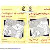 کتاب ساختارها و نقشه های زمین شناسی