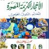 کتاب الاحجار الکریمة المصورة