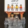 کتاب تجدد و تجددستیزی در ایران