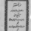 کتاب سر المستتر شیخ بهایی