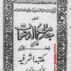 کتاب جامع الدعوات کبیر