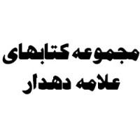 مجموعه کتابهای علامه محمود دهدار