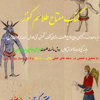 کتاب مفتاح طلاسم کنوز