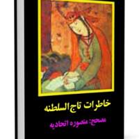 کتاب خاطرات تاج السلطنه
