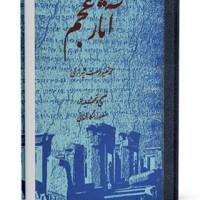 کتاب اثار عجم نسخه کامل