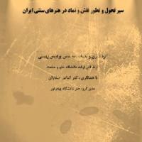 کتاب نقش نماد در هنرهای سنتی ایران باستان