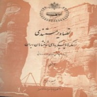 کتاب تصاویر مستندی