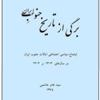 کتاب برگی از تاریخ جنوب ایران