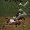 کتاب جنبش زیدیه در ایران