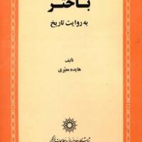 کتاب باختر به روایت تاریخ
