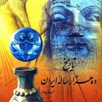 کتاب تاریخ ۱۰۰۰۰ ساله ایران (۲)