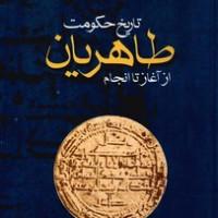 کتاب تاریخ طاهریان
