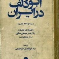 کتاب سفرنامه ابو دلف در ایران