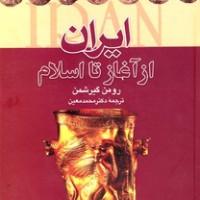 کتاب ایران از اغاز تا اسلام