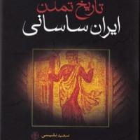 کتاب تاریخ تمدن ایران ساسانی