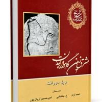 کتاب تاریخ تمدن