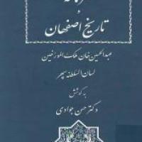کتاب سفرنامه اصفهان