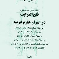 دانلود کتاب فتح الغرایب در اسرار علوم غریبه ۴ جلدی