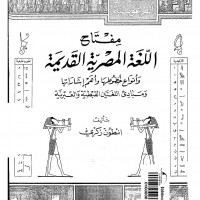 کتاب مفتاح اللغة المصرية القديمة و انواع خطوطها