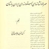 کتاب مهرها و نشانهای استوانه ای ایران  باستان