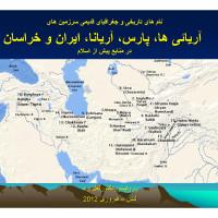 کتاب نامهای تاریخی و قدیمی سرزمین ایران