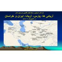 نام های تاریخی و قدیمی جغرافیایی قدیمی سرزمین های ایران