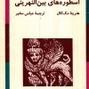 کتاب اسطوره های بین النهرینی