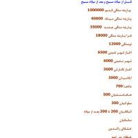 کتاب اطلس تاریخ ایران