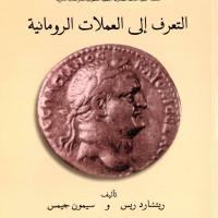 کتاب التعرف الی العملات الرومانیه