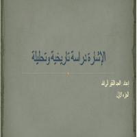کتاب الاشارات دراسة تحليلة وتاريخية الجزء الاول