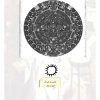 کتاب الشمس وعلامات اخرى