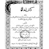 کتاب اللغة العثمانية