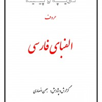کتاب تاريخچه و پيشينه حروف الفباي ايراني