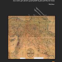 کتاب تاريخ اللغة العثمانية