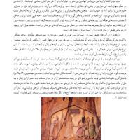 کتاب تاریخ هنر ایران