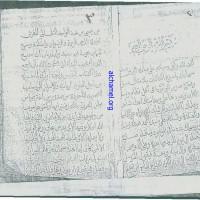 کتاب تحفه الرموز فى حل الطلاسم والكنوز