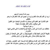 کتاب علامات ورموز اشارات الكنوز والدفائن