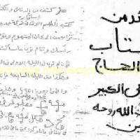 کتاب فوائد من كتاب ابن الحاج